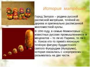История матрёшки Город Загорск – родина русской расписной матрёшки, точёной