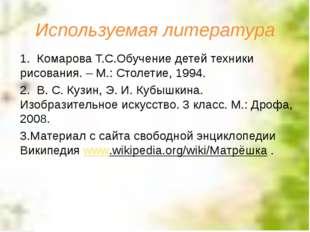 Используемая литература 1. Комарова Т.С.Обучение детей техники рисования. – М