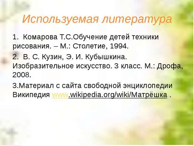 Используемая литература 1. Комарова Т.С.Обучение детей техники рисования. – М...