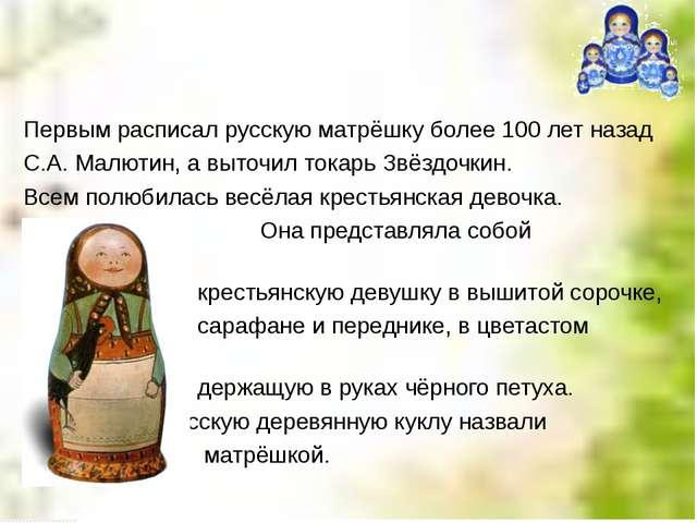 Первым расписал русскую матрёшку более 100 лет назад С.А. Малютин, а выточил...