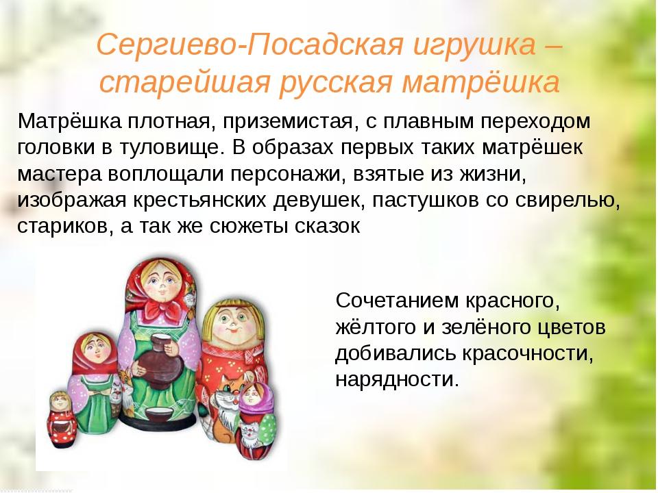 Сергиево-Посадская игрушка – старейшая русская матрёшка Матрёшка плотная, при...