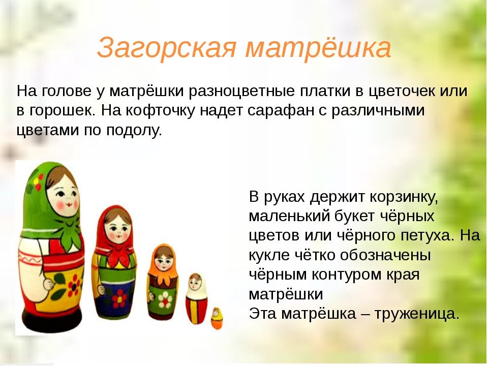 Загорская матрёшка На голове у матрёшки разноцветные платки в цветочек или в...