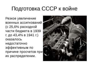 Подготовка СССР к войне Резкое увеличение военных ассигнований (с 25,6% расхо