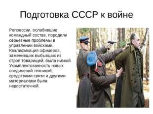 Подготовка СССР к войне Репрессии, ослабившие командный состав, породили серь