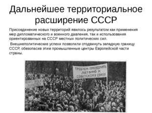 Дальнейшее территориальное расширение СССР Присоединение новых территорий яви