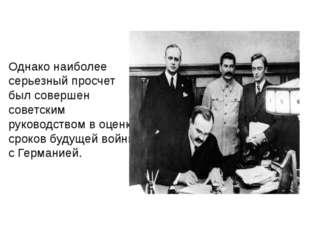 Однако наиболее серьезный просчет был совершен советским руководством в оцен