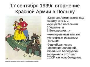 17 сентября 1939г. вторжение Красной Армии в Польшу «Красная Армия взяла под