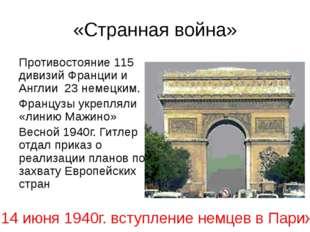 «Странная война» Противостояние 115 дивизий Франции и Англии 23 немецким. Фра