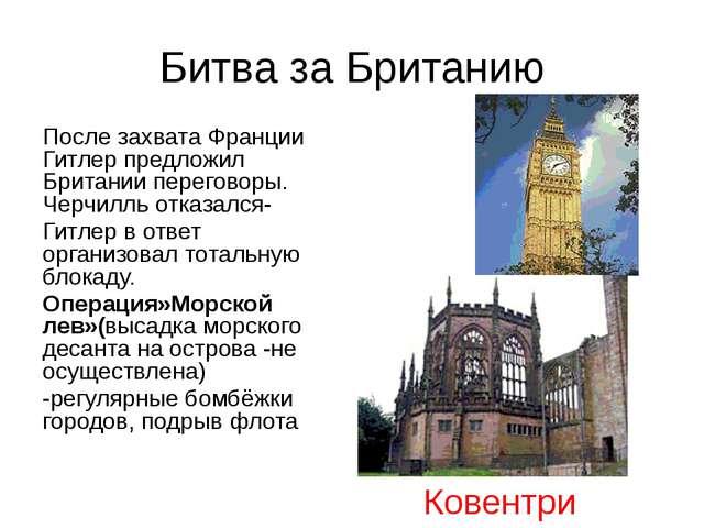 Битва за Британию После захвата Франции Гитлер предложил Британии переговоры....