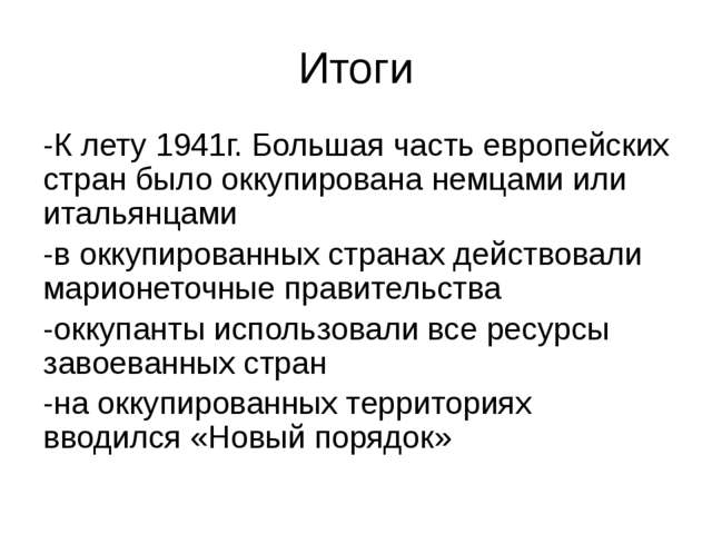 Итоги -К лету 1941г. Большая часть европейских стран было оккупирована немцам...