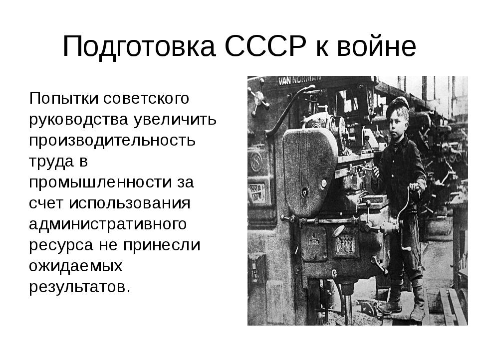 Подготовка СССР к войне Попытки советского руководства увеличить производител...