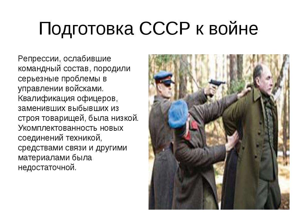 Подготовка СССР к войне Репрессии, ослабившие командный состав, породили серь...