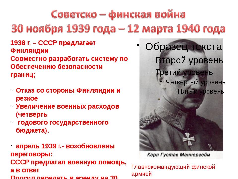 1938 г. – СССР предлагает Финляндии Совместно разработать систему по Обеспече...