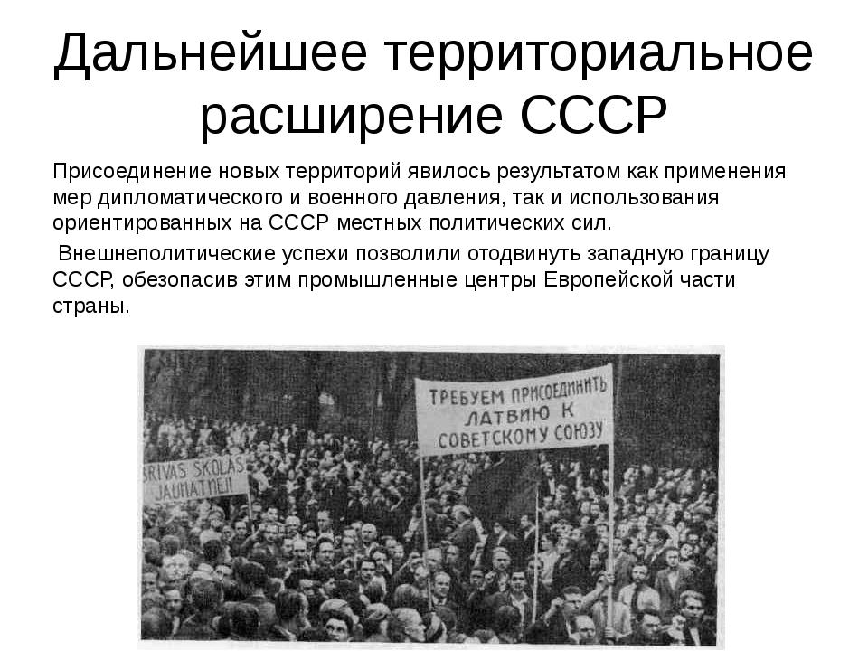 Дальнейшее территориальное расширение СССР Присоединение новых территорий яви...