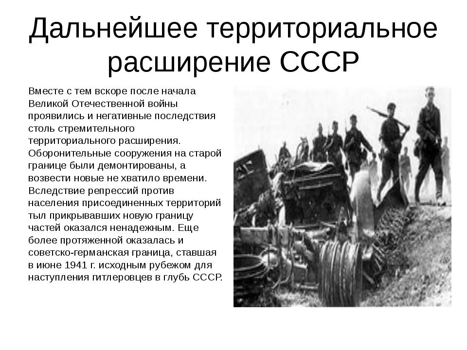 Дальнейшее территориальное расширение СССР Вместе с тем вскоре после начала В...