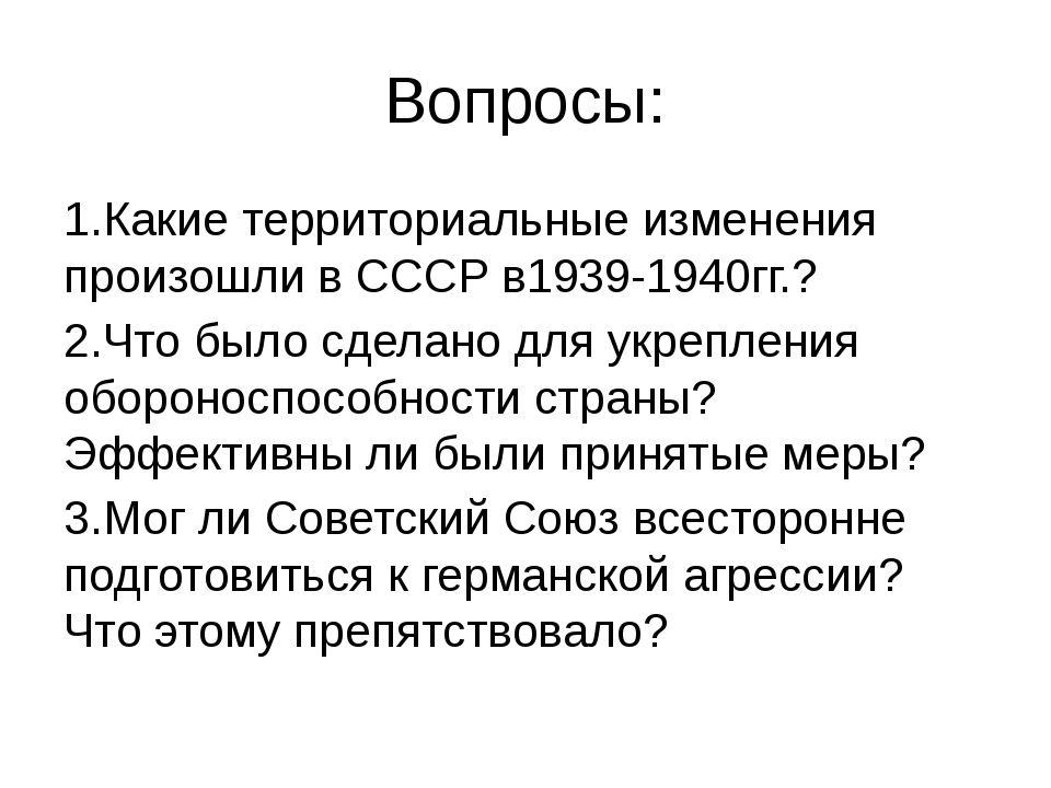 Вопросы: 1.Какие территориальные изменения произошли в СССР в1939-1940гг.? 2....