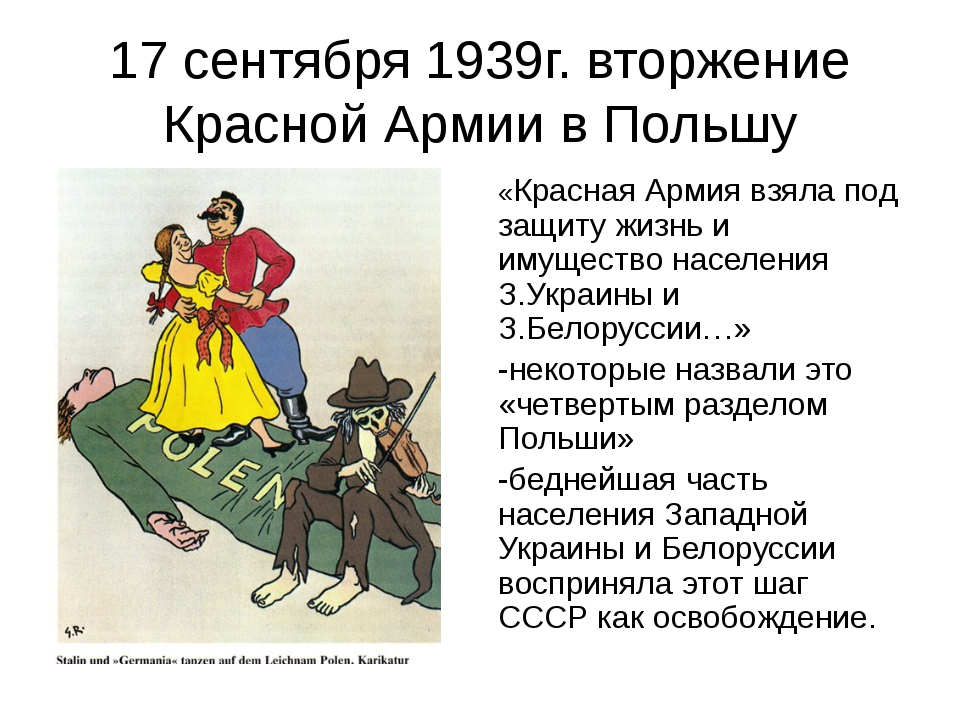 17 сентября 1939г. вторжение Красной Армии в Польшу «Красная Армия взяла под...