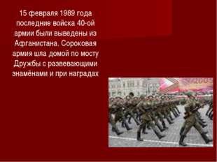 15 февраля 1989 года последние войска 40-ой армии были выведены из Афганистан