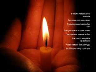 В память павших своих земляков Зажигаем потухшие свечи. Пусть расправит неярк