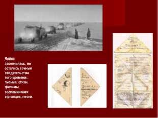 Война закончилась, но остались точные свидетельства того времени: письма, сти
