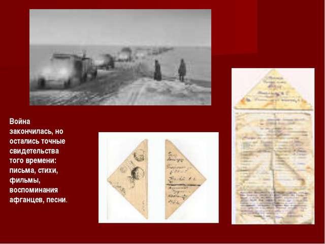 Война закончилась, но остались точные свидетельства того времени: письма, сти...