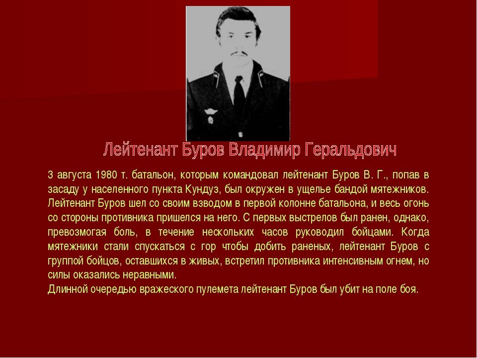3 августа 1980 т. батальон, которым командовал лейтенант Буров В. Г., попав в...