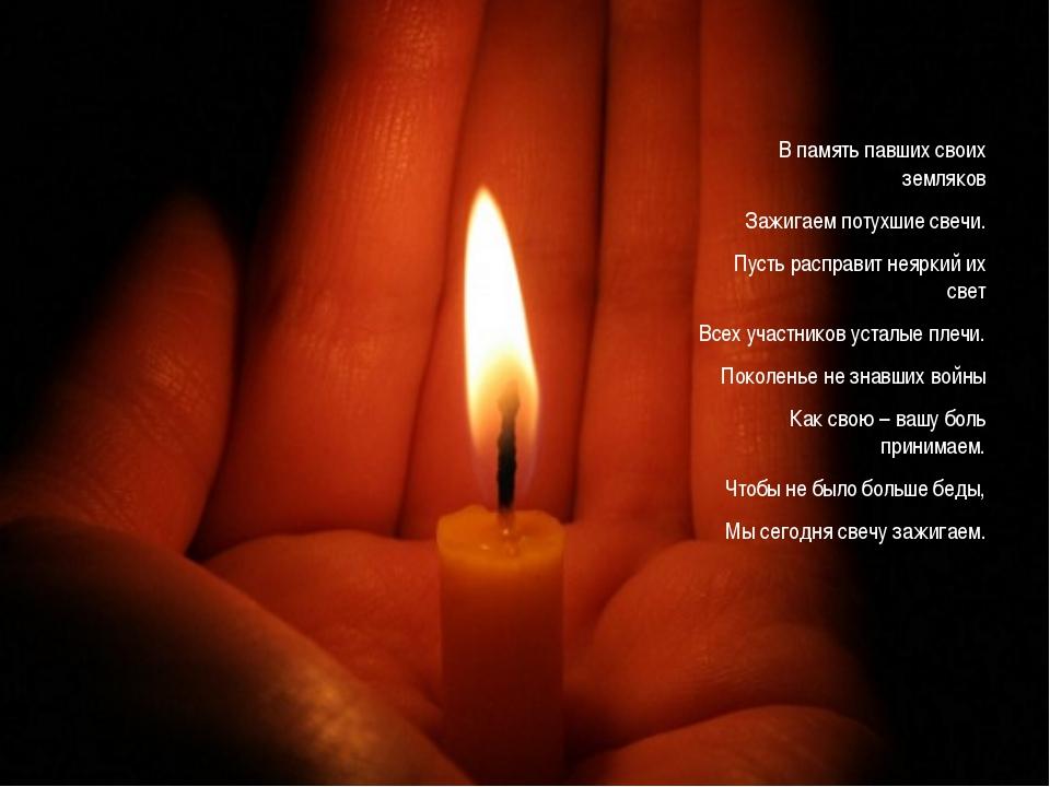В память павших своих земляков Зажигаем потухшие свечи. Пусть расправит неярк...