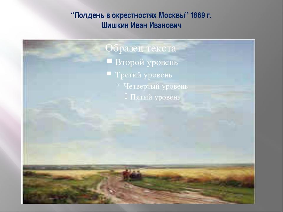 """""""Полдень в окрестностях Москвы"""" 1869 г. Шишкин Иван Иванович"""