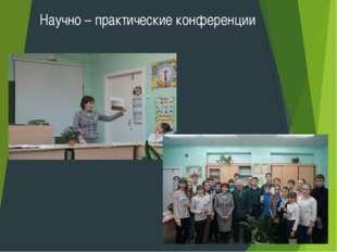 Научно – практические конференции