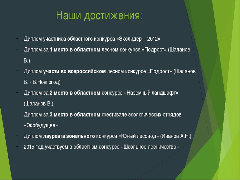Наши достижения: Диплом участника областного конкурса «Эколидер – 2012» Дипло...