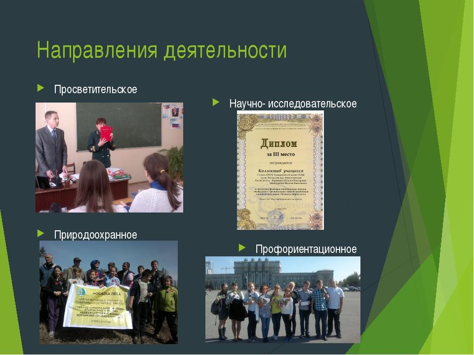Направления деятельности Просветительское Природоохранное Научно- исследовате...