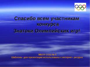 Спасибо всем участникам конкурса Знатоки Олимпийских игр! МБОУ СОШ № 5 Шаблон