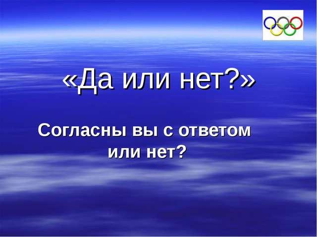Согласны вы с ответом или нет? «Да или нет?»