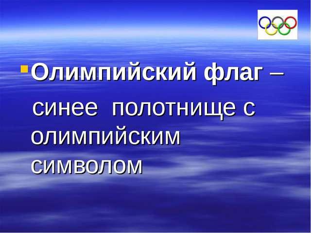 Олимпийский флаг – синее полотнище с олимпийским символом