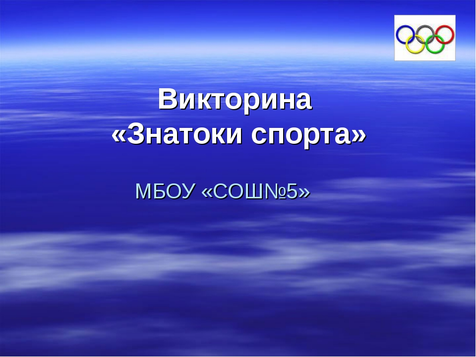 МБОУ «СОШ№5» Викторина «Знатоки спорта»