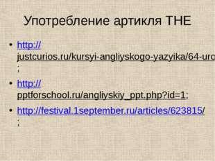 Употребление артикля THE http://justcurios.ru/kursyi-angliyskogo-yazyika/64-u
