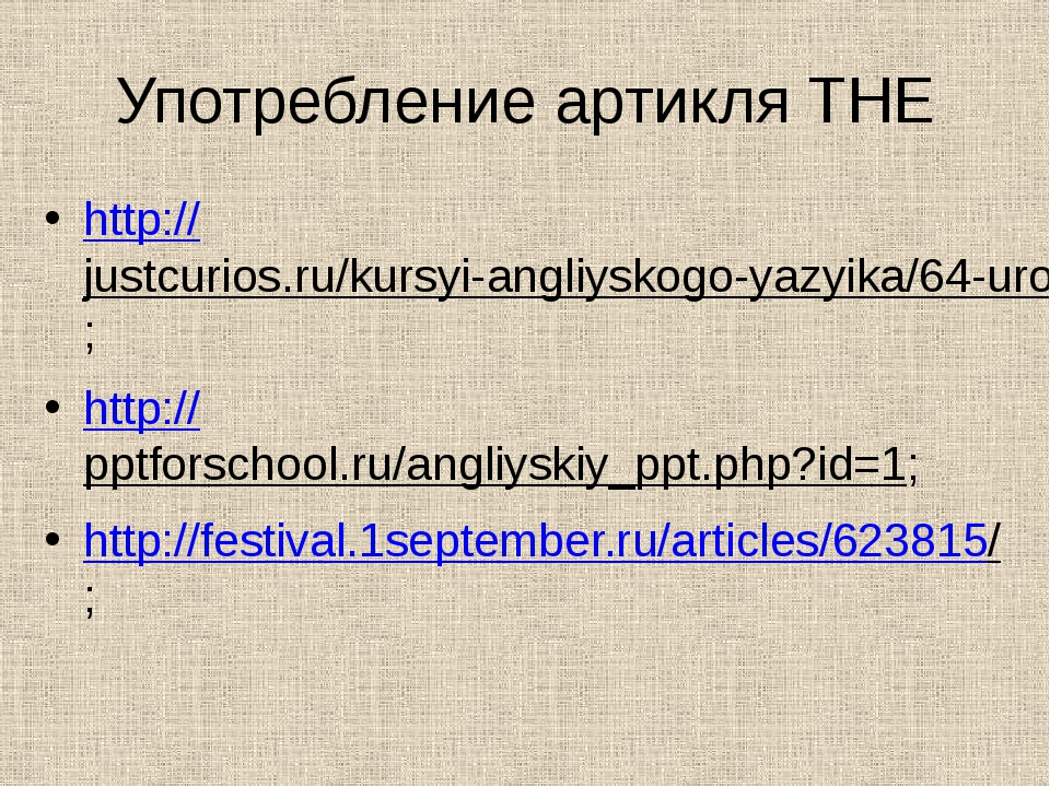 Употребление артикля THE http://justcurios.ru/kursyi-angliyskogo-yazyika/64-u...