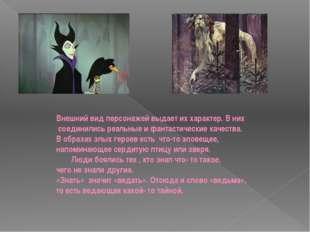 Внешний вид персонажей выдает их характер. В них соединились реальные и фанта