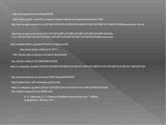 http://www.popcornnews.ru/news/99446 https://www.google.ru/search?q=отрицател...