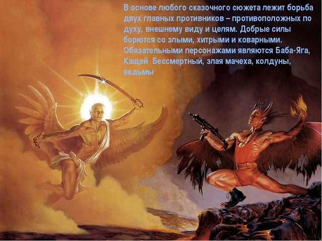 В основе любого сказочного сюжета лежит борьба двух главных противников – про...