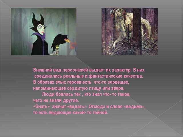 Внешний вид персонажей выдает их характер. В них соединились реальные и фанта...