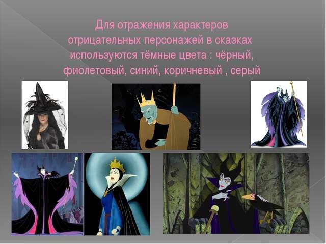 Для отражения характеров отрицательных персонажей в сказках используются тём...
