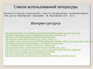 Интернет-ресурсы Список использованной литературы Быкова Н. И., Дули Дж., По