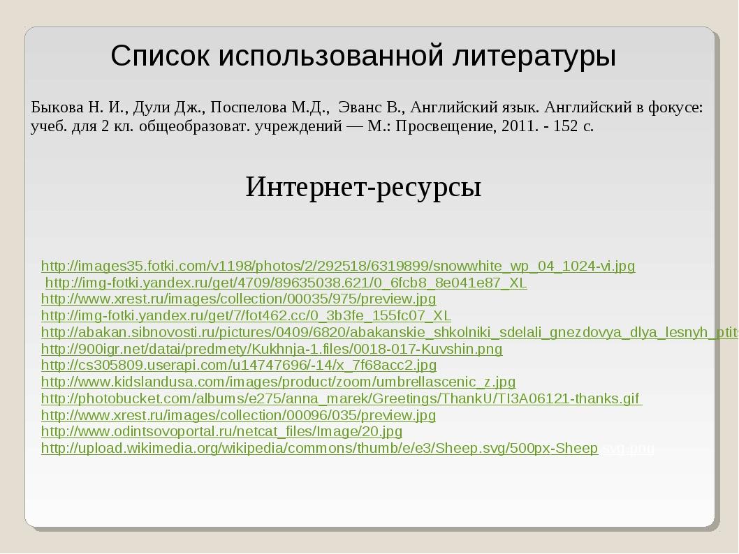 Интернет-ресурсы Список использованной литературы Быкова Н. И., Дули Дж., По...