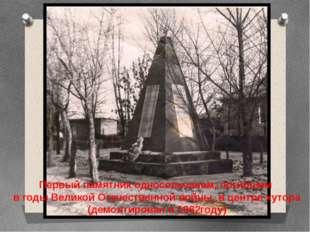 Первый памятник односельчанам, погибшим в годы Великой Отечественной войны, в