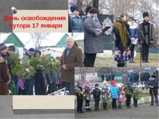 День освобождения хутора 17 января
