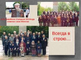 Всегда в строю… Е.П.Самойлов 11апреля 2014года отметил свое 89летие