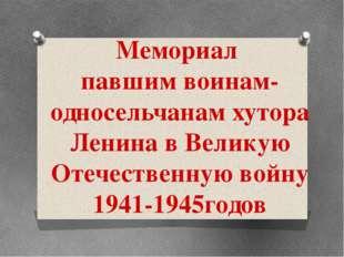 Мемориал павшим воинам-односельчанам хутора Ленина в Великую Отечественную во