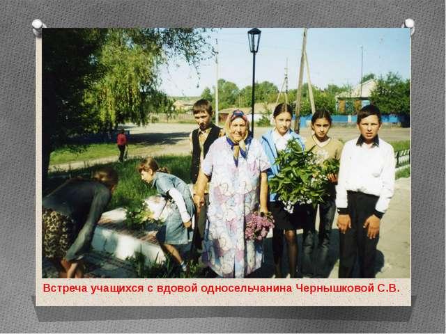 Встреча учащихся с вдовой односельчанина Чернышковой С.В.