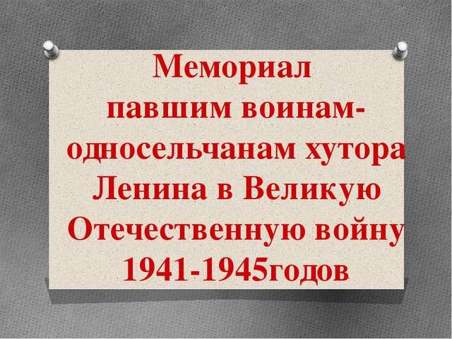Мемориал павшим воинам-односельчанам хутора Ленина в Великую Отечественную во...
